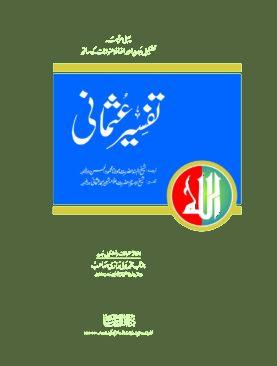 Tafseer Usmani (vlo 2)