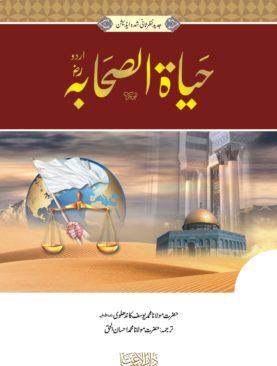Hayat al Sahaba (vlo 3)