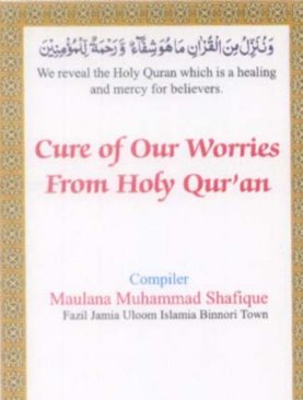 Cure of Our worries From Holy Quran