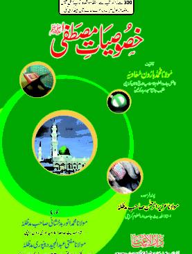 Khususiyat E Mustafa