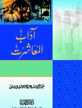 Adab ul Mashrat