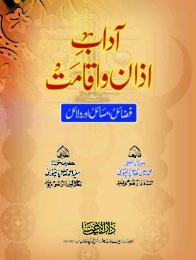 Adab Azan o Iqamat