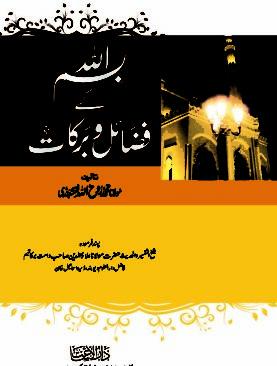 Bismillah Kay Fazail -o- Barakaat