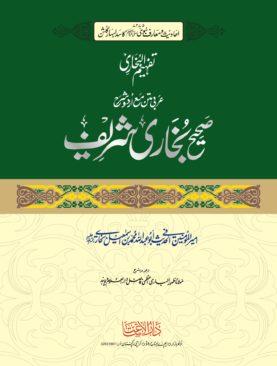 Sahih Bukhari Sharif (vlo 3)