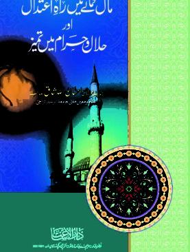 Maal Kamane Mein Rah e Aitadal  aur Halal Haram Mein Tameez