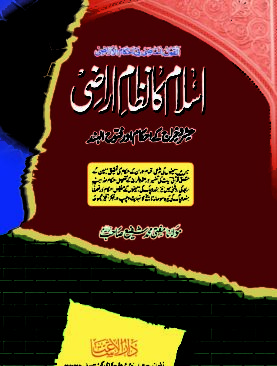Islam ka Nizam e Arazi