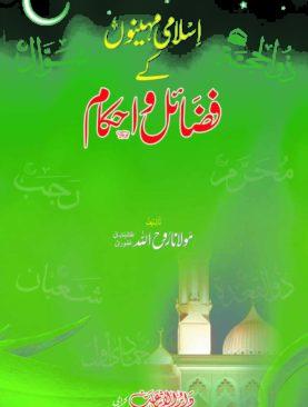 Islami Maheeno ke Fazail o Ahkam