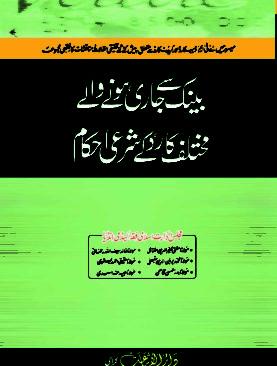 Bank se Jari Hone Wale Mukhtalif Card ke sharai Ahkaam