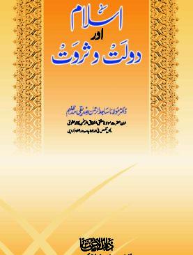 Islam aur Daulat o Sarwat