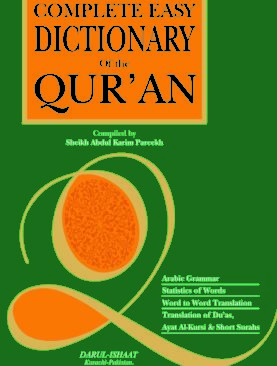 Complete Easy Dictionary of The Quran (2)