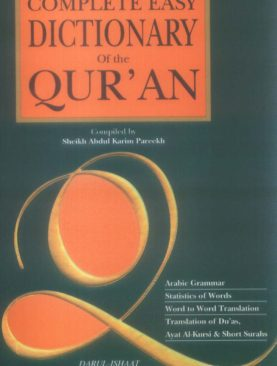 Complete Easy Dictionary of The Quran