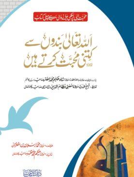 Allah Taala Bandon Se Kitni Muhabbat Karte Hai