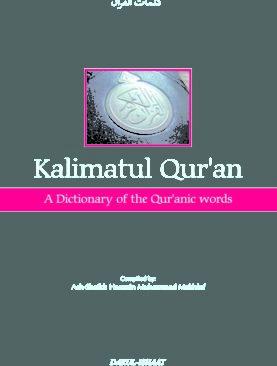 Kalimatul Quran