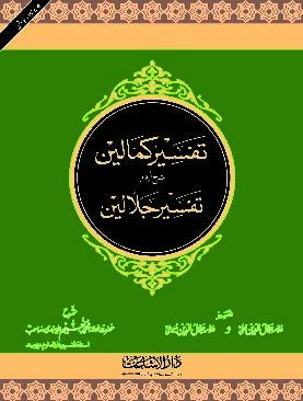 Tafseer Kamalain (vlo 5)