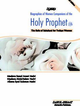 Biographies of Women Companions of the Holy Prophet