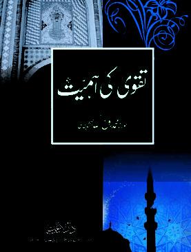 Taqwa ki Ahmiyat