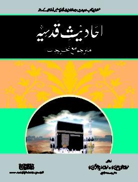 A Hadith Qudsi