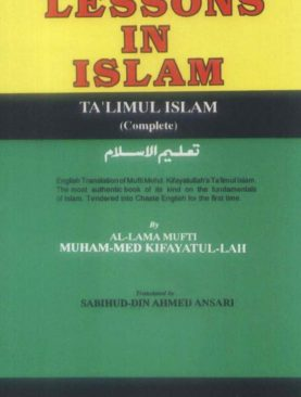 Lessons in Islam (vlo 4)