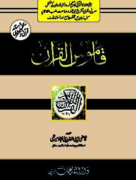 Qamoos ul Quran