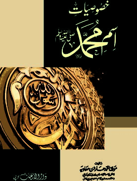 Khususiyat Ism Muhammad