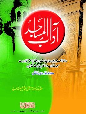 Adab ul Masajid
