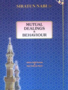 Siratun Nabi Mutual Dealings & Behaviour