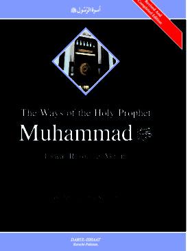 The Way of the Holy Prophet Muhammad (s.a.w) Uswai Rasool-e-Akram