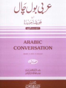Arabic Bol Chal (vlo2)