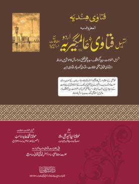 Fatwa Hindiya (vlo 10)