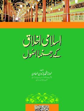 Islami Akhlak ke Rehnuma Usool