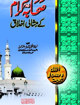 Sahaba Ikram ki Misali Akhlaq