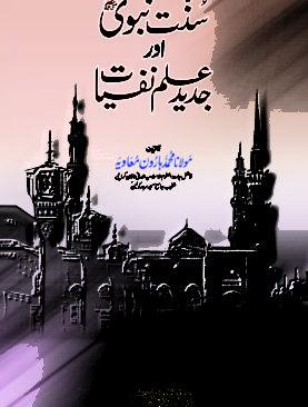 Sunnat Nabvi aur Jadeed Ilm e Nafsiyat