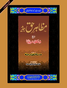Mazahir Haq Jadeed (vlo 5)