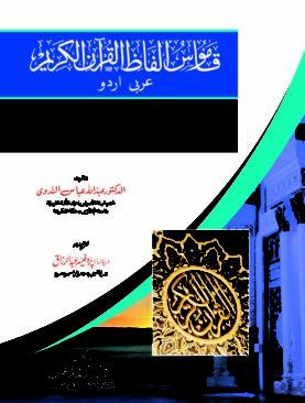 Qamoos Alfaz al Quran Kareem