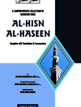 Al Hisn Al Haseen