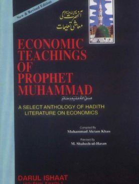 Economic Teachings of Prophet Muhammad
