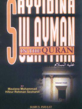 Sayyidina Sulayman