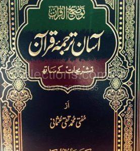 Aasan Tarjuma  Quran Tasrihat ke  Sath >3volumes<