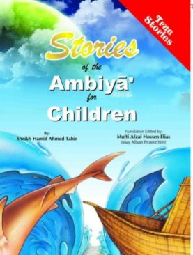 Stories Of The Ambia For Children